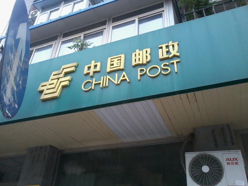 postkantoor in china