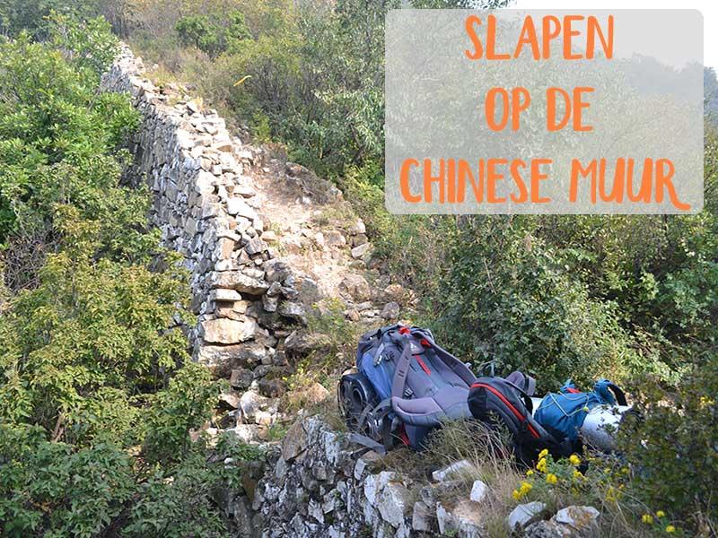 slapen op de chinese muur