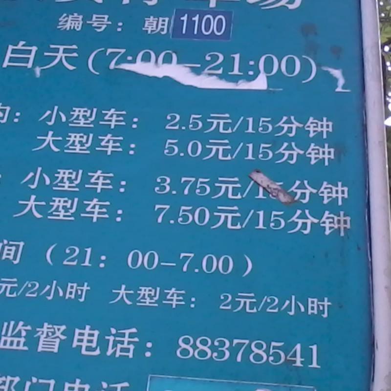 parkeerkosten beijing